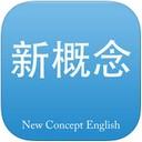 新概念英语APP2021最新版