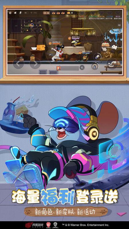 猫和老鼠游戏破解版