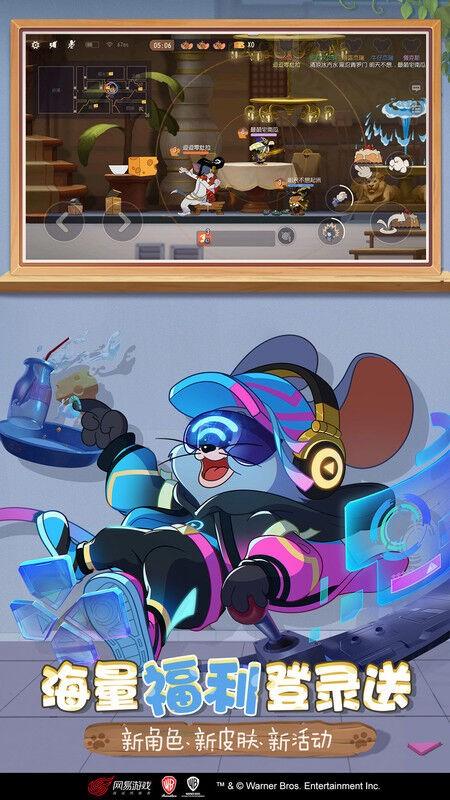 猫和老鼠游戏破解版图4