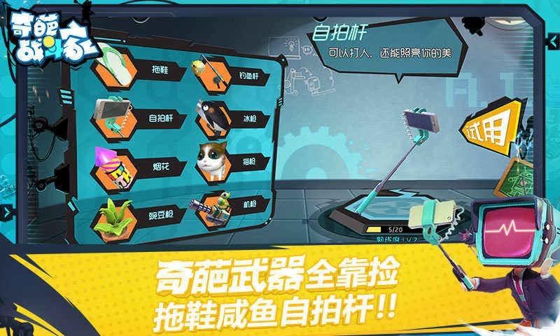 奇葩战斗家破解版图2