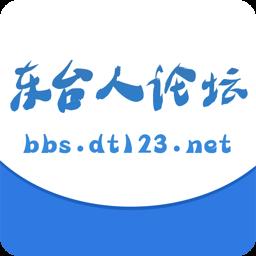 东台人论坛手机版