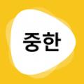 韩文翻译器APP免费版