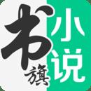 书旗小说app超级会员破解版