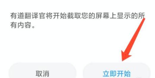 有道翻译官app开启屏幕翻译功能的步骤