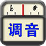 专业调音器app免费版