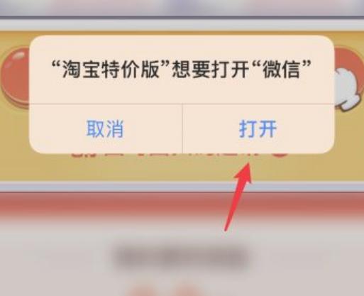 淘宝特价版邀请新用户的方法