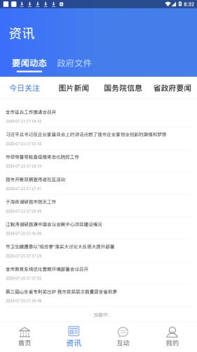 淄博服务苹果版图1