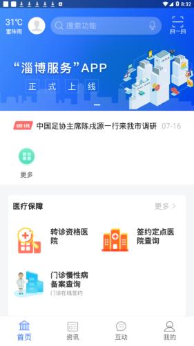 淄博服务苹果版图3