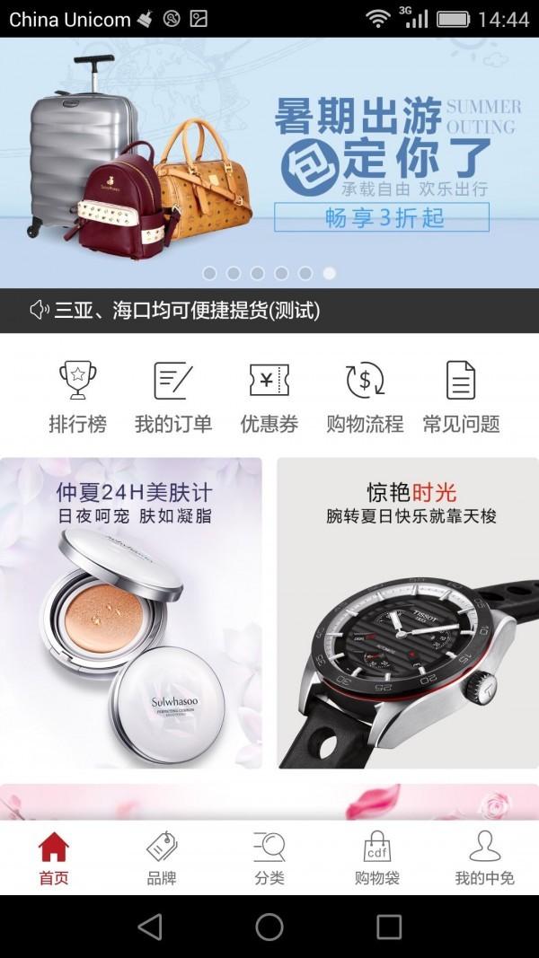 三亚免税店2021最新版图3