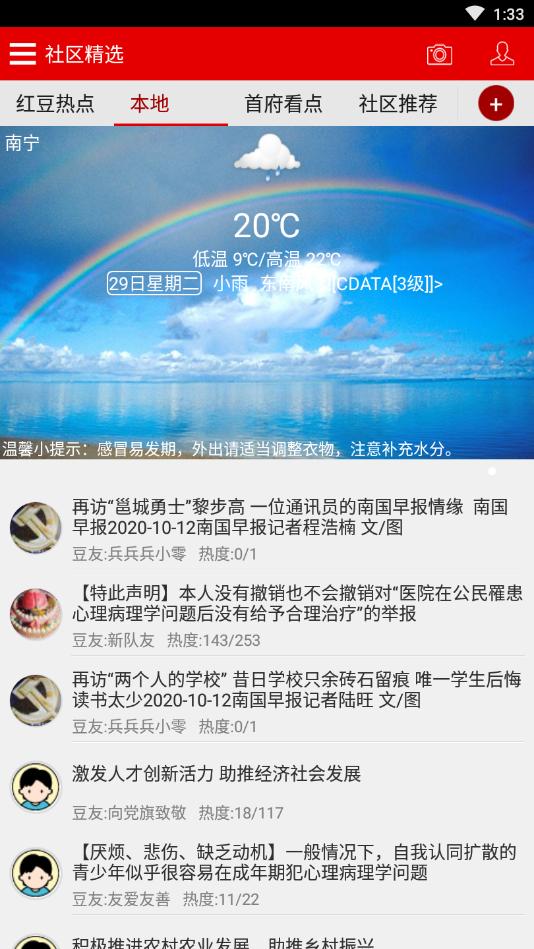思辨广西红豆论坛社区手机版图1
