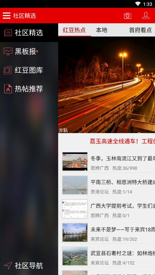 思辨广西红豆论坛社区手机版图2