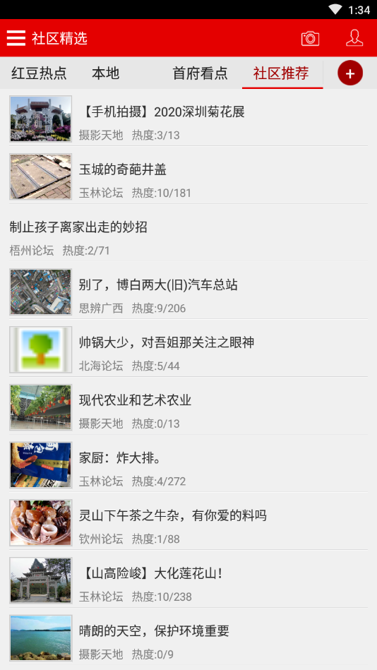 思辨广西红豆论坛社区手机版图3