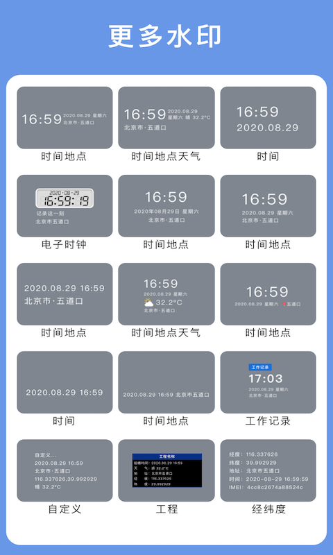 云联相机app安卓版