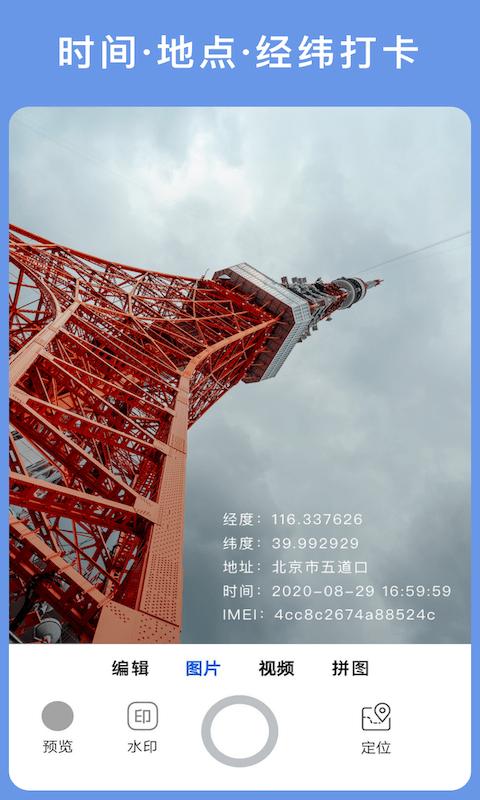 云联相机app安卓版图2