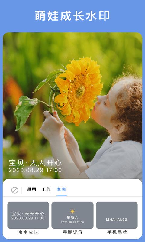 云联相机app安卓版图3
