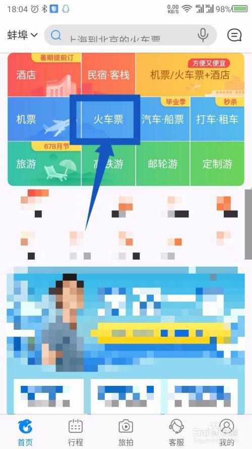 携程旅行怎样添加常用乘客?每次购票不再反复输入个人信息