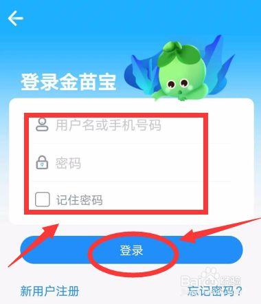 金苗宝app怎么预约接种?看完这五步立马掌握