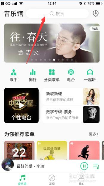 qq音乐app怎么搜索音乐?听自己想听的音乐