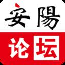 安阳论坛app最新版