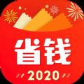 省钱屋app2021最新版