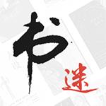 书迷app免费版