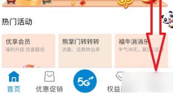 四川移动app如何查看通话记录?所有通话情况一键掌握