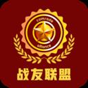 战友联盟app官网版