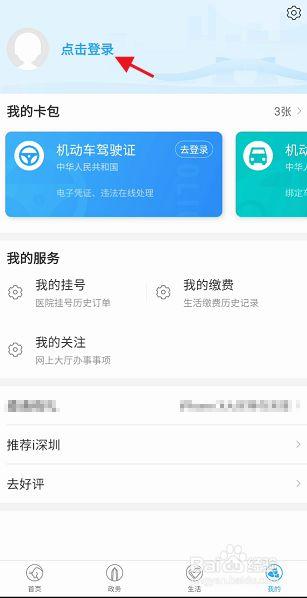 """我的深圳app如何查看台风?步骤很简单,赶紧看看""""烟花""""去向"""