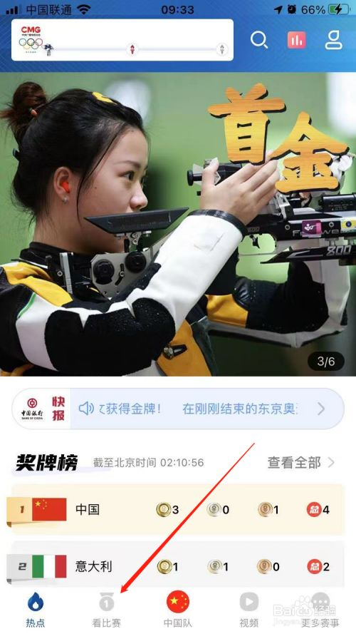 央视体育app怎么看东京奥运会直播?小编教你三步到位。