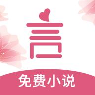 言情控小说app最新破解版