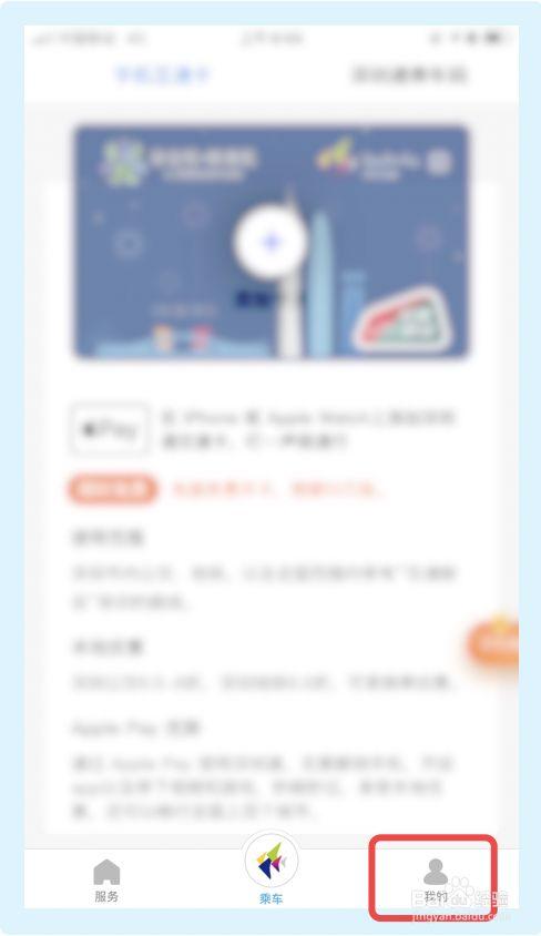 深圳通app怎么修改登录密码?跟着小编的教程,立马搞定