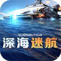 深海迷航手游中文正式版