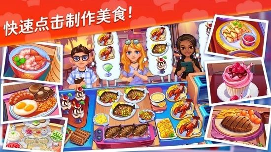 星厨志愿无限金币中文版