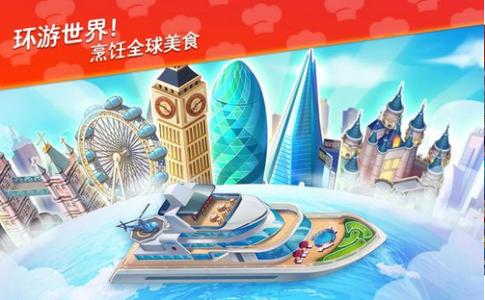 星厨志愿无限金币中文版图3