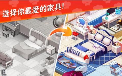 星厨志愿无限金币中文版图4