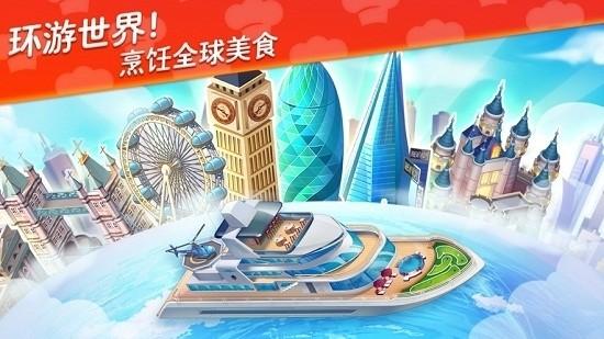 星厨志愿无限金币中文版图2