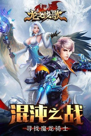 龙之战歌手游最新版图1