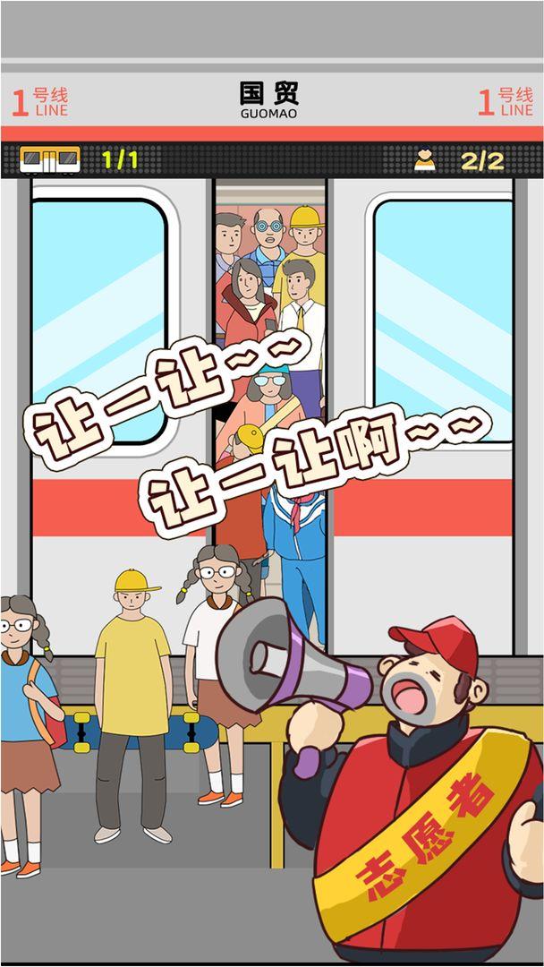 地铁挤一挤手游最新版