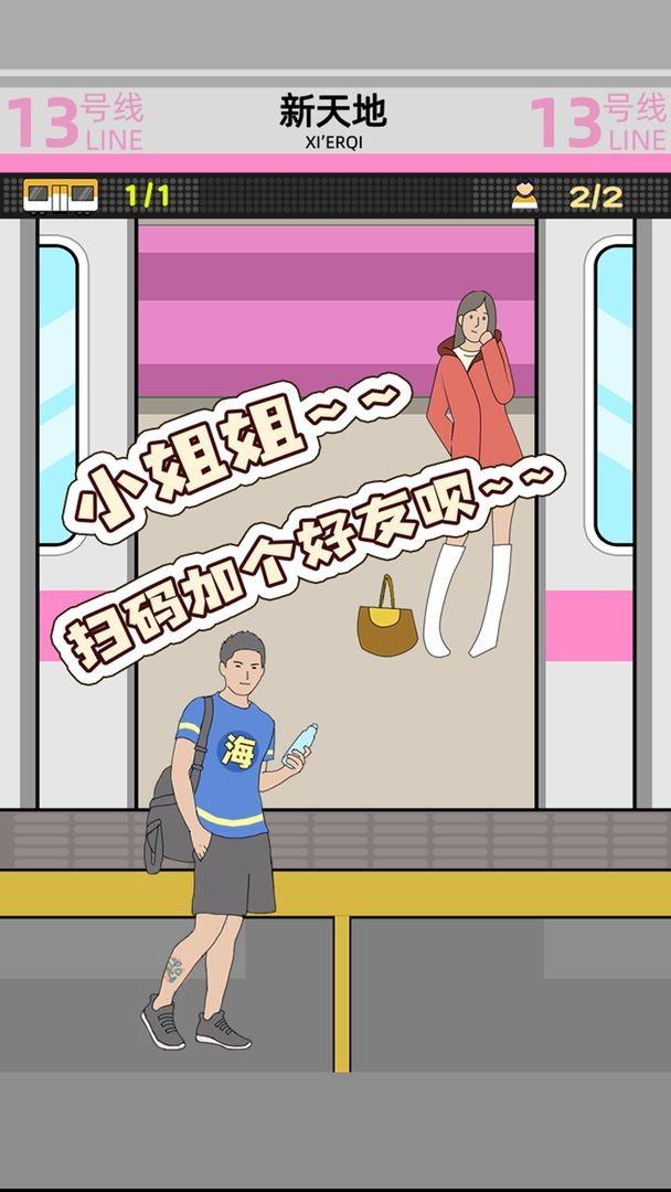 地铁挤一挤手游最新版图3