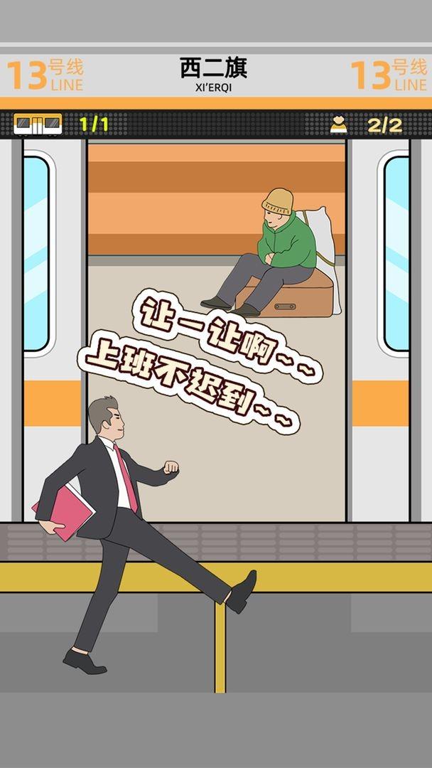 地铁挤一挤手游最新版图1