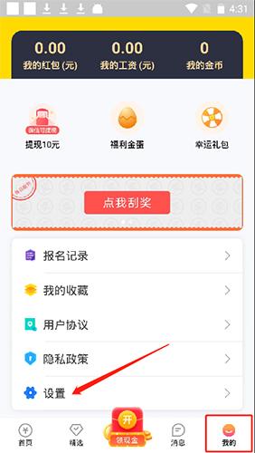 兼职侠app怎么更换绑定的手机号?方法非常简单,一看就会。