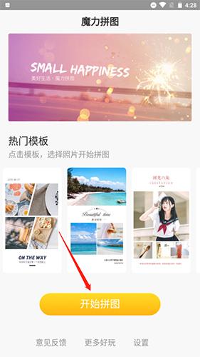 魔力拼图app怎么导入手机相册中的图片?方法非常简单,一看就会。