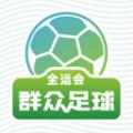 全运会群众足球app最新2021版