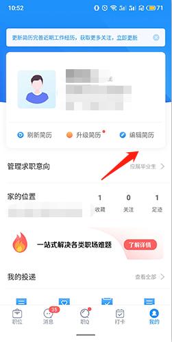 智联招聘app怎么屏蔽公司?非常简单,跟着教程轻松搞定。