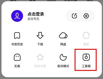 夸克浏览器app查看电脑网页的方法