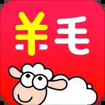 羊毛省钱APP官方手机版