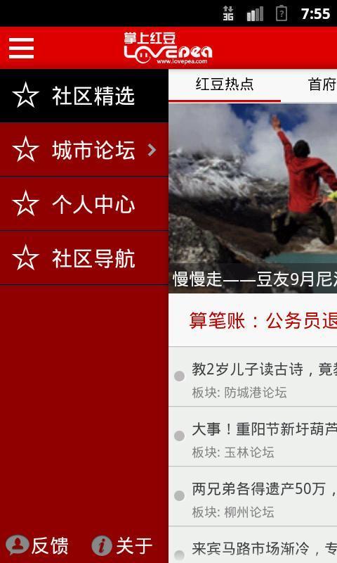 红豆社区app最新版