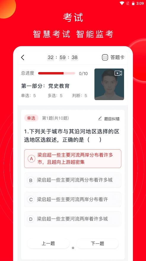 公交云课堂app最新版