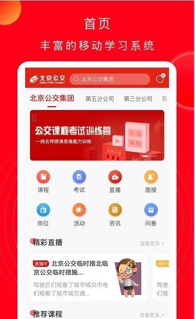 公交云课堂app最新版图2