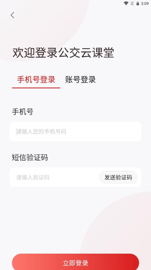 公交云课堂app最新版图3